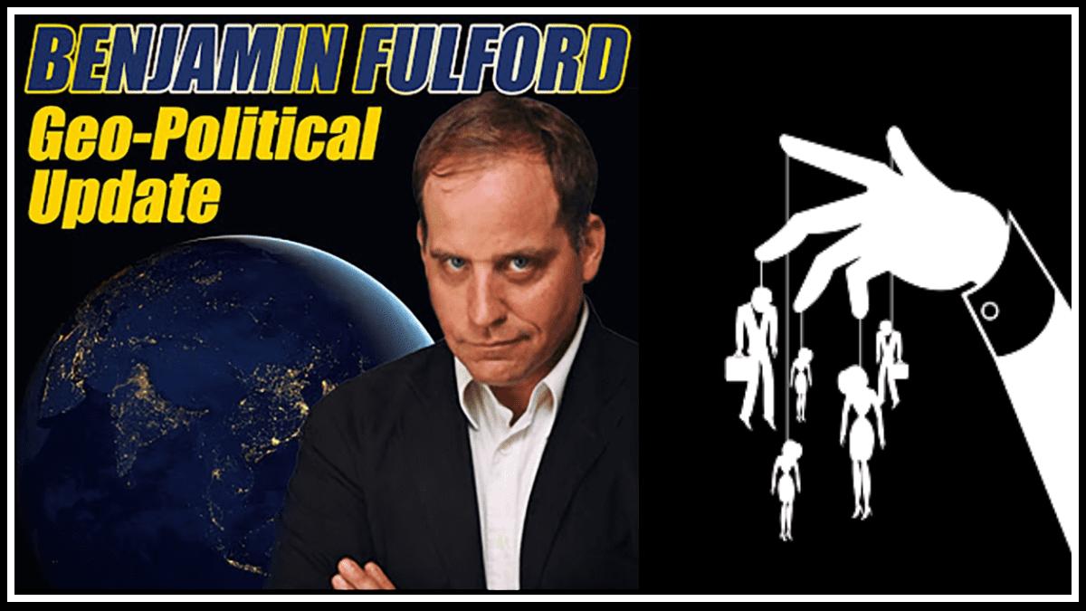 Бенджамин Фулфорд, еженедельные отчеты по геополитике
