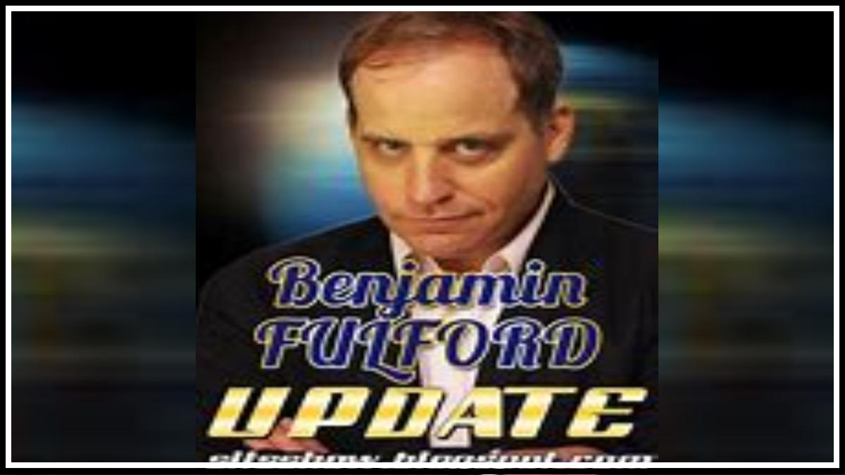 Бенджамин Фулфорд, еженедельные отчеты