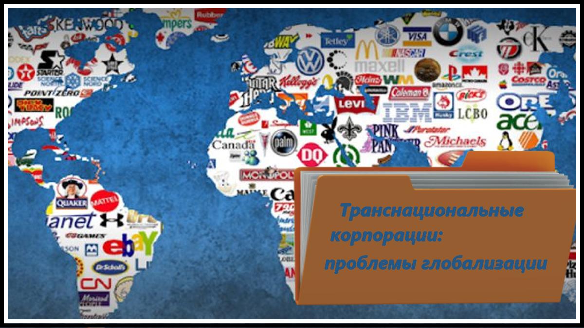 Транснациональные корпорации